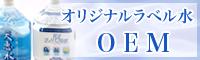 オリジナルラベル水(OEM)制作