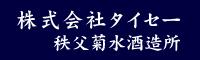 株式会社タイセー 秩父菊水酒造所