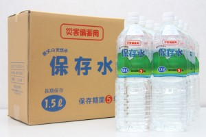 保存水 1.5l×8本