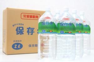 保存水 2l×6本